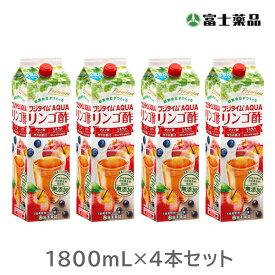 【富士薬品直販】送料無料 富士薬品オリジナルりんご酢 フジタイムAQUA 2021 1800mL 4本セット リンゴ酢