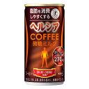 ヘルシアコーヒー 微糖ミルク 185g/本 30本入り×1ケース (花王) kao【クレジット決済のみ】KO【月間特売】