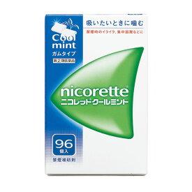 ★【第(2)類医薬品】 ニコレットクールミント(96個)