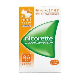 ★【第(2)類医薬品】 ニコレットフルーティミント(96個)