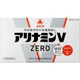 【指定医薬部外品】アリナミンVゼロ 50ml 10本