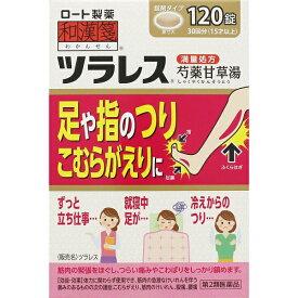 【第2類医薬品】和漢箋 ツラレス(120錠)