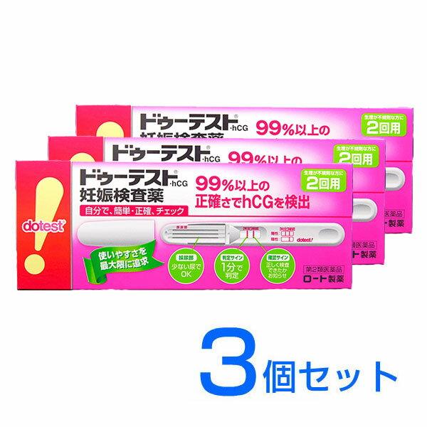 【第2類医薬品】ドゥーテスト.hCG 2回用3個セット [妊娠検査薬][一般用検査薬]