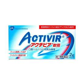 ■【第1類医薬品】アクチビア軟膏 2g ※要承諾 承諾ボタンを押してください