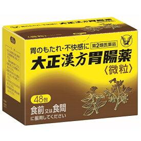 【第2類医薬品】 大正漢方胃腸薬 (48包)大正製薬 胃腸薬 安中散 芍薬甘草湯 顆粒 粉