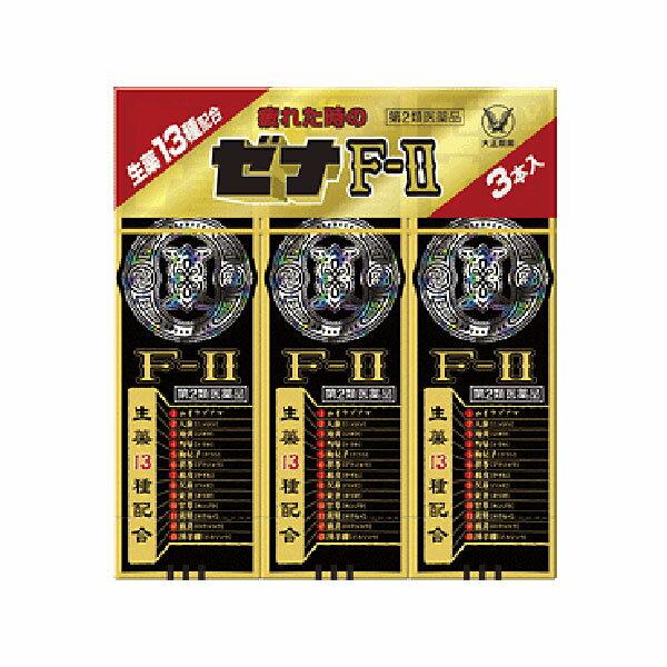 【第2類医薬品】ゼナF2 3本パック(50mL×3本)