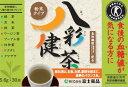 特定保健用食品 八彩健茶 30袋 難消化デキストリン 血糖値 サプリ 糖の吸収 プーアル ドクダミ