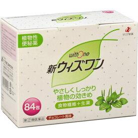 【第(2)類医薬品】 新ウィズワン(84包)