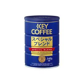 キーコーヒー 缶スペシャルブレンド 340g(1ケース12缶) (MS)