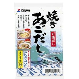 シマヤ 焼きあごだし顆粒 56g (8g×7/パック)(1パック×40) (MS)