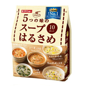 5つの味のスープはるさめ 10食(1ケース10個) (MS)