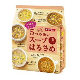バラエティ広がるスープはるさめ 10食(1ケース10個) (AH)
