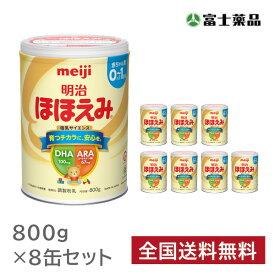 粉ミルク 明治ほほえみ 800g×8缶セット