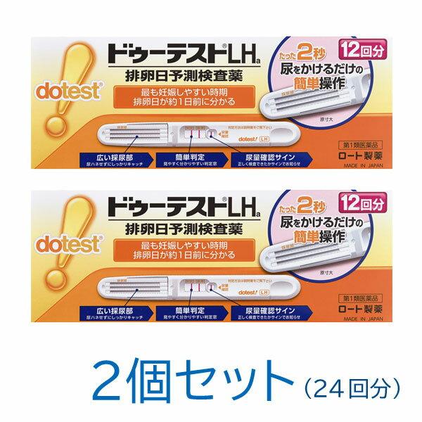 【第1類医薬品】ドゥーテストLHa 12回分×2 [排卵日予測検査薬][一般用検査薬]
