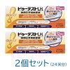 【第1類医薬品】ドゥーテストLHa12回分×2[排卵日予測検査薬][一般用検査薬]