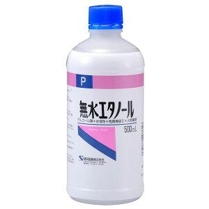 無水エタノールP 500ml