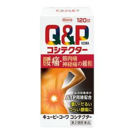 【第2類医薬品】キューピーコーワ コシテクター 120錠
