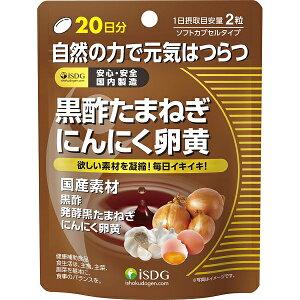 黒酢たまねぎにんにく卵黄 40粒