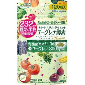 232種類野菜&果物発酵濃縮 ユーグレナ酵素プレミアム 120粒