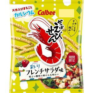 カルビー かっぱえびせん彩りフレンチサラダ味 70g×12個入り (1ケース) (MS)