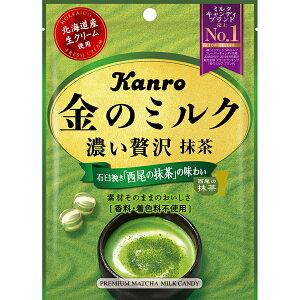カンロ 金のミルクキャンディ 抹茶 70g×48袋入り (1ケース) (MS)