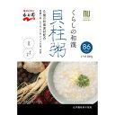 永谷園 くらしの和漢 貝柱粥 220g×32個入り (4ケース) (MS)
