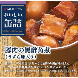 明治屋 おいしい缶詰 豚肉の黒酢角煮(うずら卵入り) 75g×24個入り (1ケース) (MS)