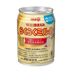 明治ほほえみ らくらくミルク 240ml×24缶