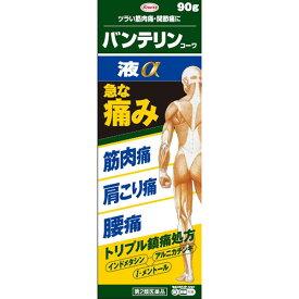 ★【第2類医薬品】バンテリンコーワ液α 90g