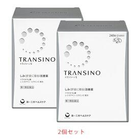 【第1類医薬品】トランシーノII 240錠【2個】 ※要承諾 承諾ボタンを押してください PL美白 シミ とらんしーの シミ 肝斑 ホワイト トランシーノ2 transino