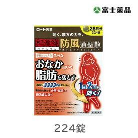 【第2類医薬品】和漢箋 新・ロート防風通聖散錠T