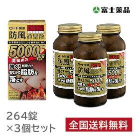 【第2類医薬品】防風通聖散錠満量3個セット