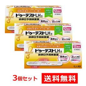 【第1類医薬品】ドゥーテストLHII 12回分×3 [排卵日予測検査薬][一般用検査薬] [週末目玉商品]