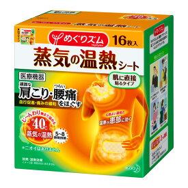 【一般医療機器】めぐりズム蒸気の温熱シート 肌に貼るタイプ16枚入×12個