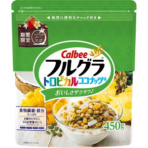 カルビー フルグラトロピカルココナッツ味 450g×8個入り (1ケース) (MS)