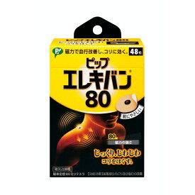 ピップエレキバン80 48粒 (PP)