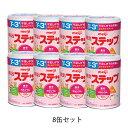 粉ミルク 明治ステップ 800g×8缶セット [meiji]