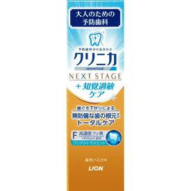 クリニカ アドバンテージNEXT STAGE+知覚過敏ケア ハミガキ クリアシトラスミント 90g(医薬部外品)