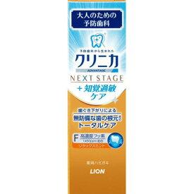 クリニカ アドバンテージNEXT STAGE+知覚過敏ケア ハミガキ リラックスミント 90g(医薬部外品)
