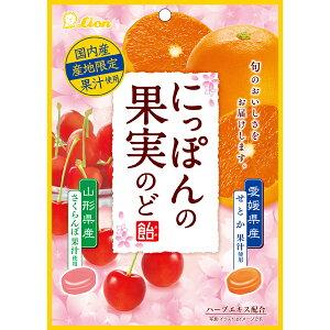 ライオン菓子 にっぽんの果実のど飴(せとかとさくらんぼ) 72g×6個入り (1ケース) (YB)