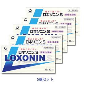 ★【第1類医薬品】ロキソニンS 12錠【5個セット】 PL※要承諾 承諾ボタンを押してください 痛み止め ロキソニンs ろきそにん
