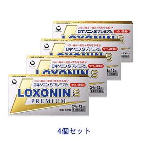 ★【第1類医薬品】 ロキソニンSプレミアム 24錠 4個セット ※要承諾 承諾ボタンを押してください