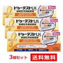 【第1類医薬品】ドゥーテストLHa 12回分×3 [排卵日予測検査薬][一般用検査薬]
