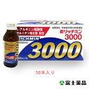 栄養ドリンク【医薬部外品】新リッチミン3000 100mL×50本 タウリン 栄養ドリンク ビタミン セイムス