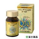 送料無料【CoQ10】コエンザイムQ10ゴールド 100粒入り (富士薬品)