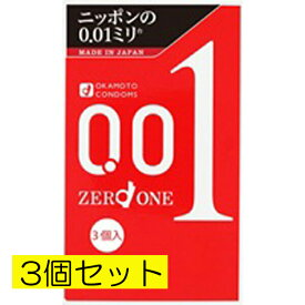 オカモト ゼロワン 001 3コ入り 【管理医療機器】3箱セット