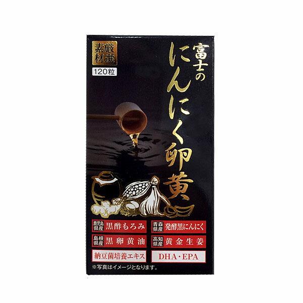 富士のにんにく卵黄 dha epa【送料無料】富士のにんにく卵黄 120粒☆ニンニクエキス dha epa 黒にんにく