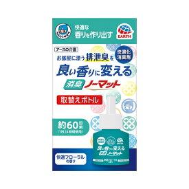 アース 良い香りに変える 消臭ノーマット 快適フローラルの香り 取替えボトル 45ml