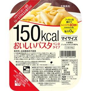 大塚食品 150kcal マイサイズ おいしいパスタ ペンネタイプ 90g×24個(1ケース)(KT)