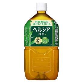 ヘルシア 緑茶 1050ml 12本入り(1ケース) 花王 KO